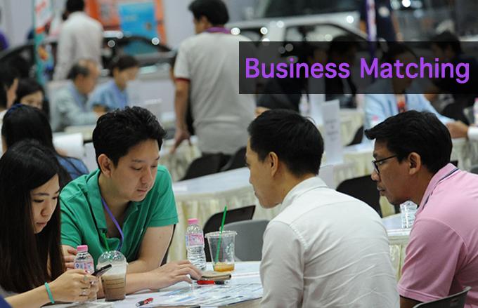 Business Matching กิจกรรมจับคู่ทางธุรกิจ