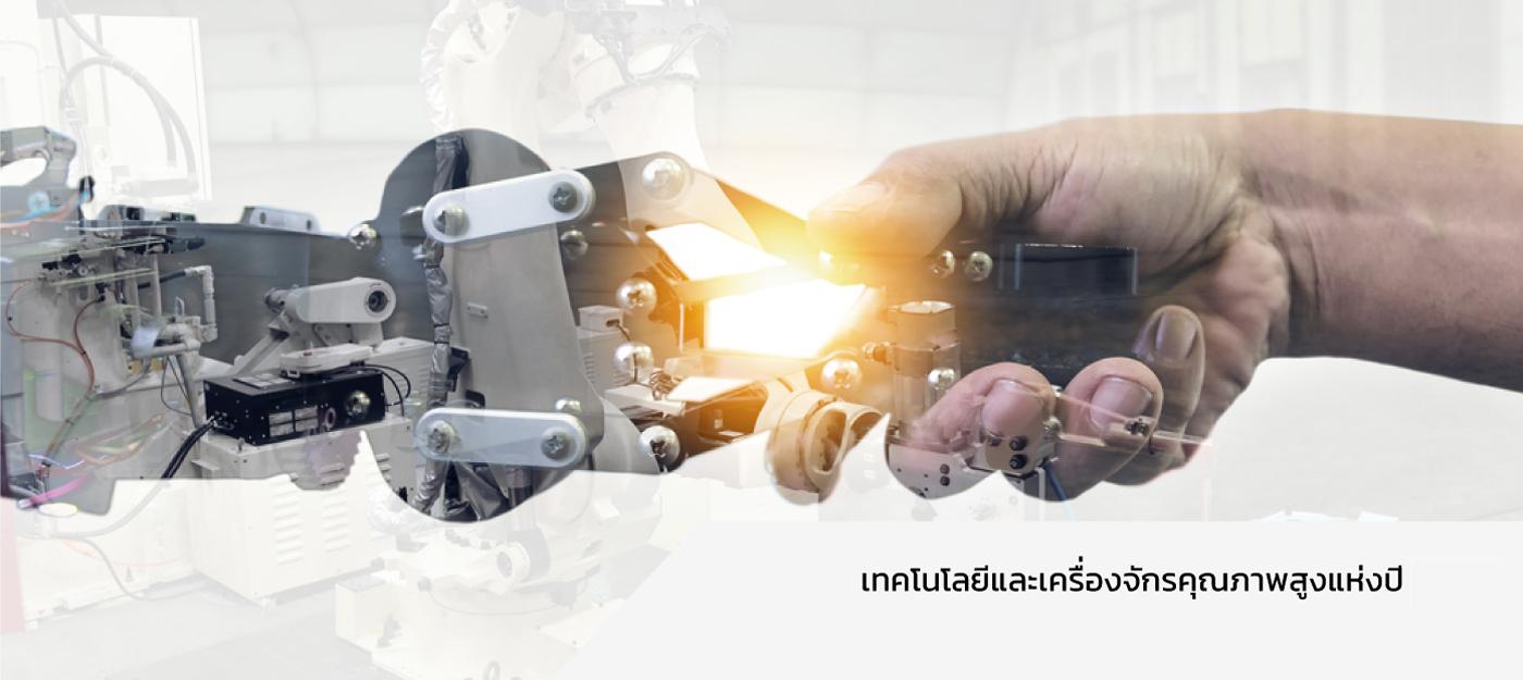 เทคโนโลยีหุ่นยนต์ ระบบอัตโนมัติ