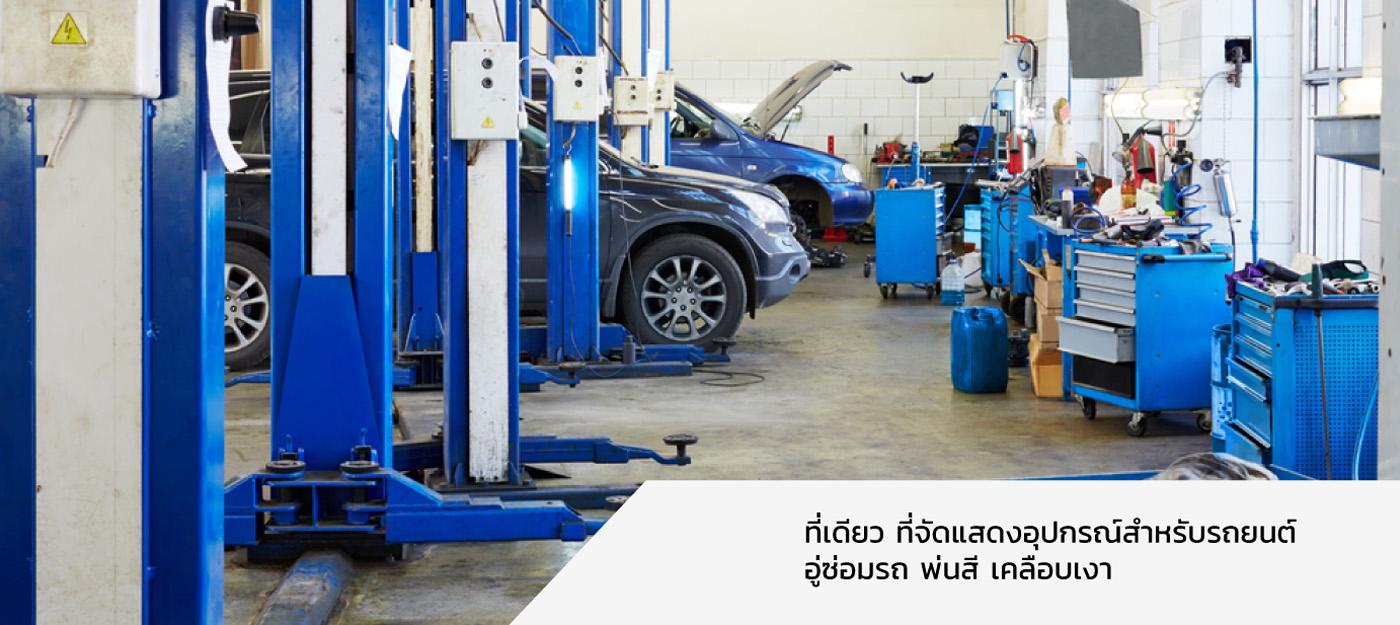 อุปกรณ์สำหรับรถยนต์ อู่ซ่อมรถ พ่นสี เคลือบเงา