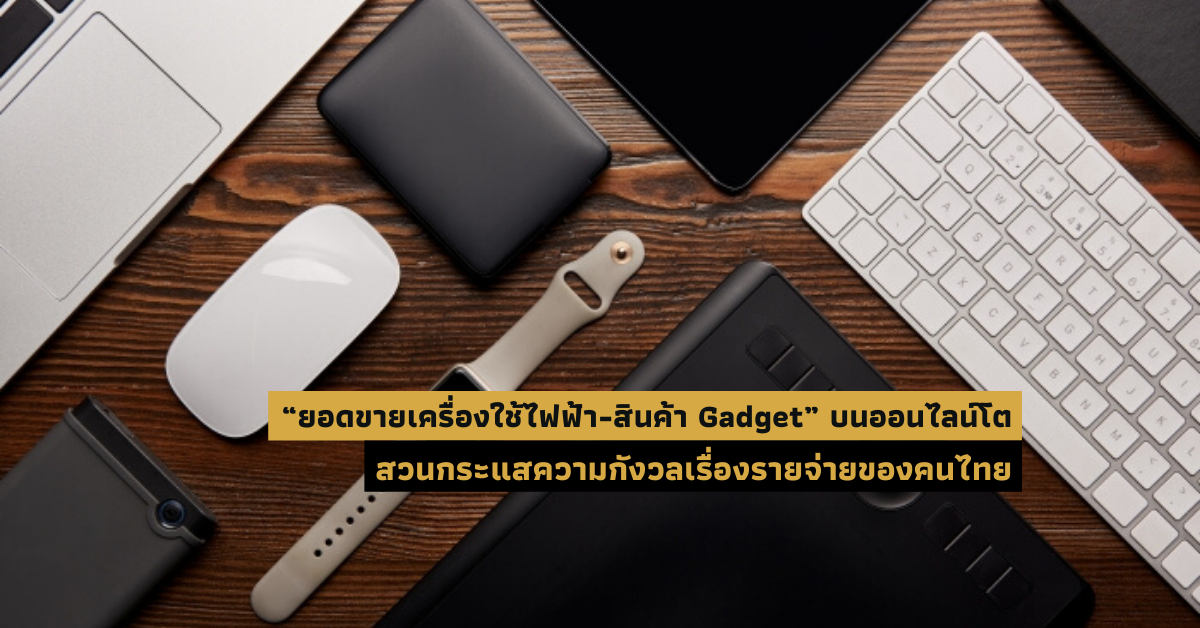 """""""Sales of electronic appliances – gadget products"""" on the internet have grown in tandem with the concern of Thai people's expenses."""