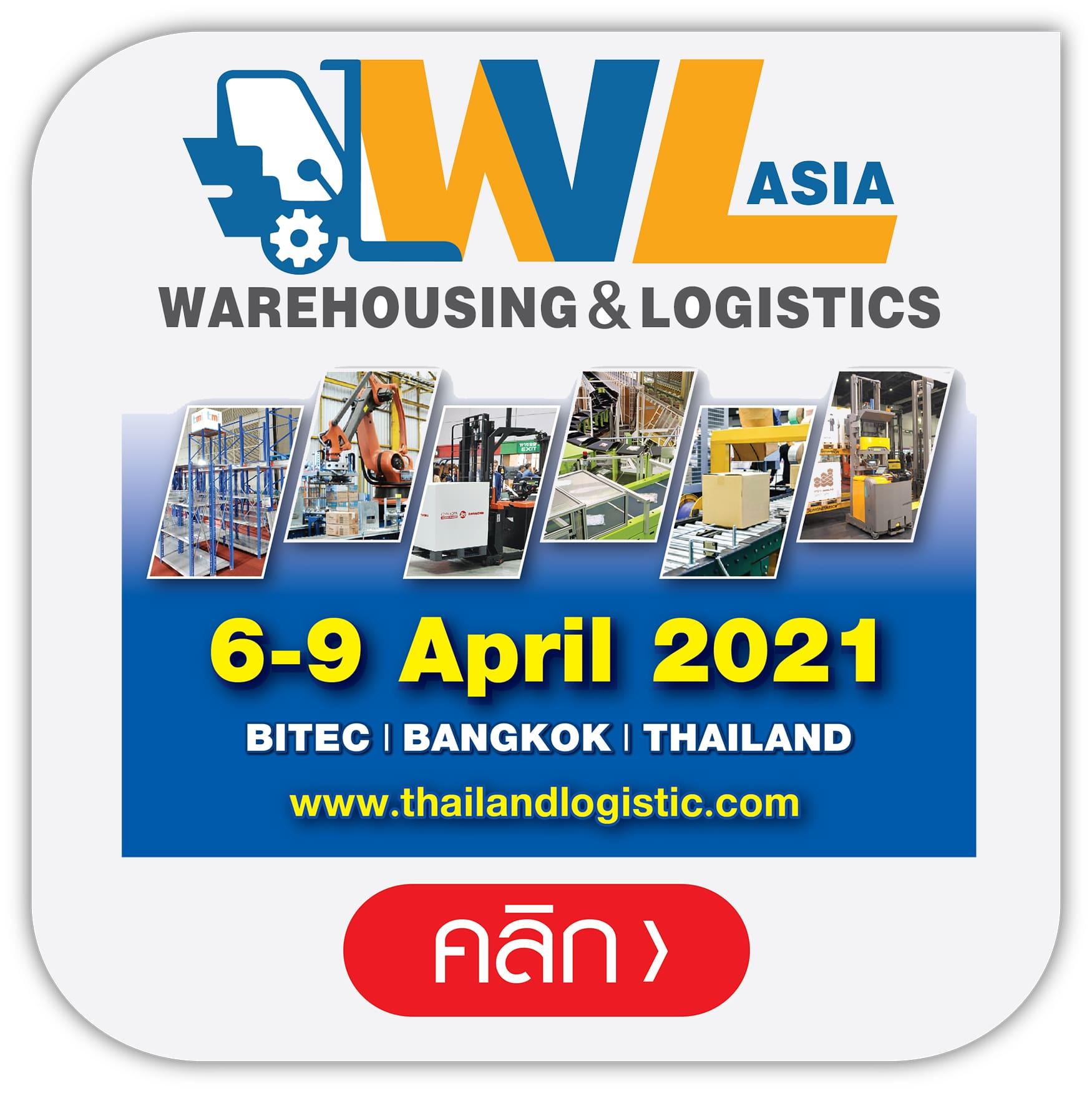 link warehouselogistics